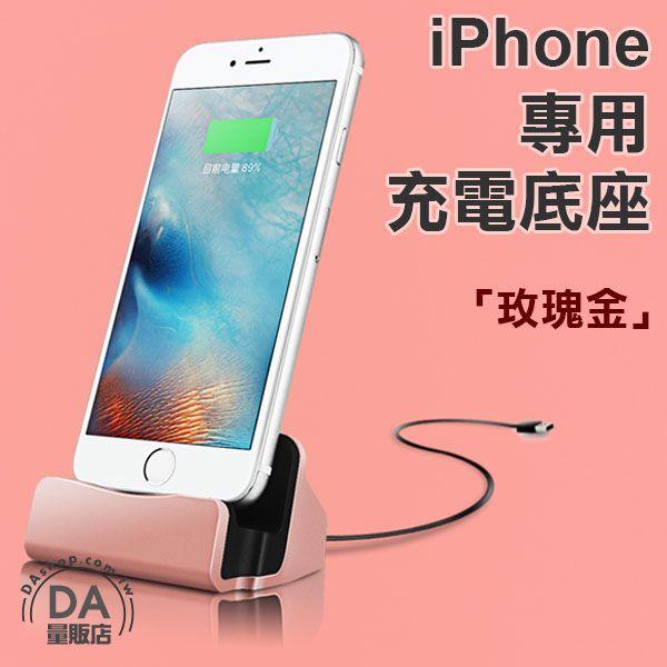 《3C任選三件9折》iPhone 6s plus 5s SE 手機 充電座 傳輸座 手機架 玫瑰金(V50-1539)