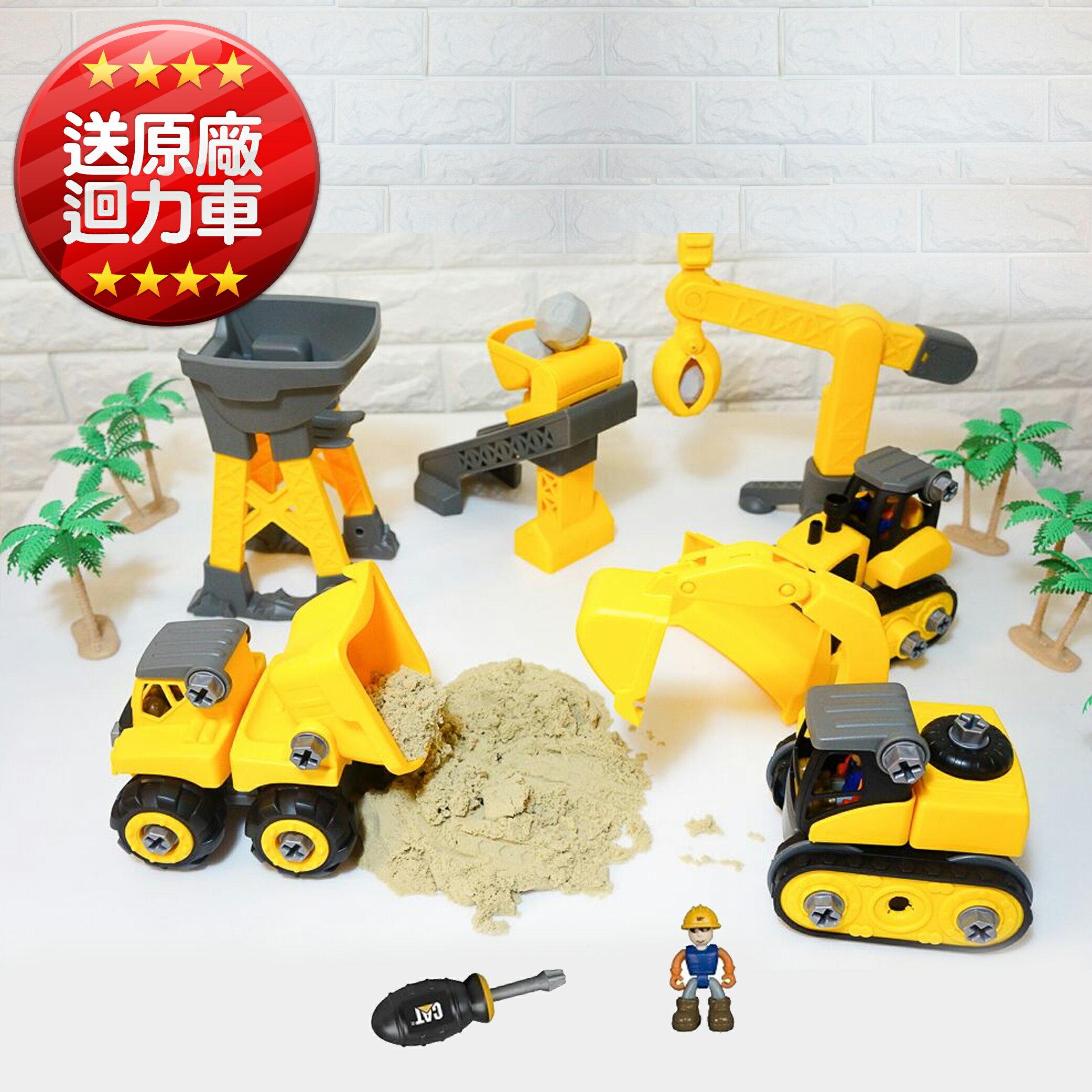 【限量20組】可自己組裝的 CAT 6吋工程車機具組 (砂石車+推土機+挖土機) 訂購再送 原廠授權小車一台 (隨機) -> FB 姚小鳳