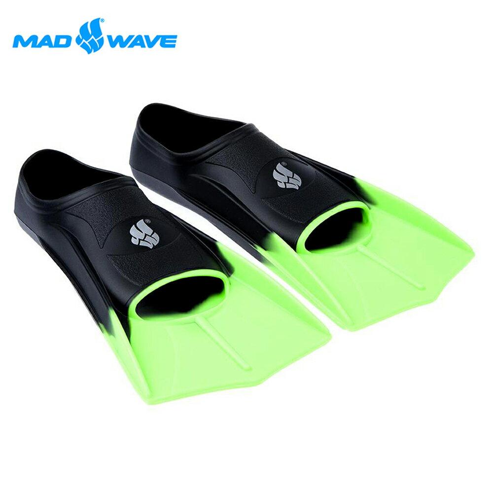 俄羅斯MADWAVE 短葉片訓練用蛙鞋 FINS TRAINING - 限時優惠好康折扣