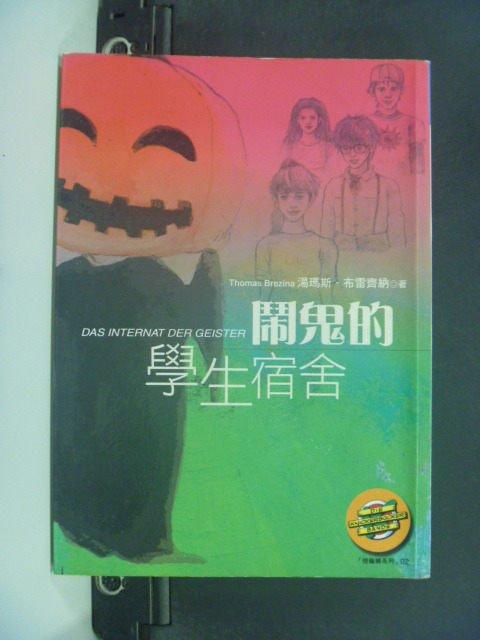 【書寶二手書T3/兒童文學_JHX】少年偵探-鬧鬼的學生宿舍_湯瑪斯.布雷齊納 , 唐薇