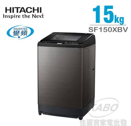 【佳麗寶】-(日立HITACHI)15公斤上掀式洗衣機SF150XBV來電驚喜價
