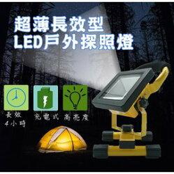 ♢Just-Play 捷仕特♢ 10W超薄長效型充電式LED高亮度探照燈 投光燈 戶外夜間 露營 救援 緊急照明 工作燈 照明燈