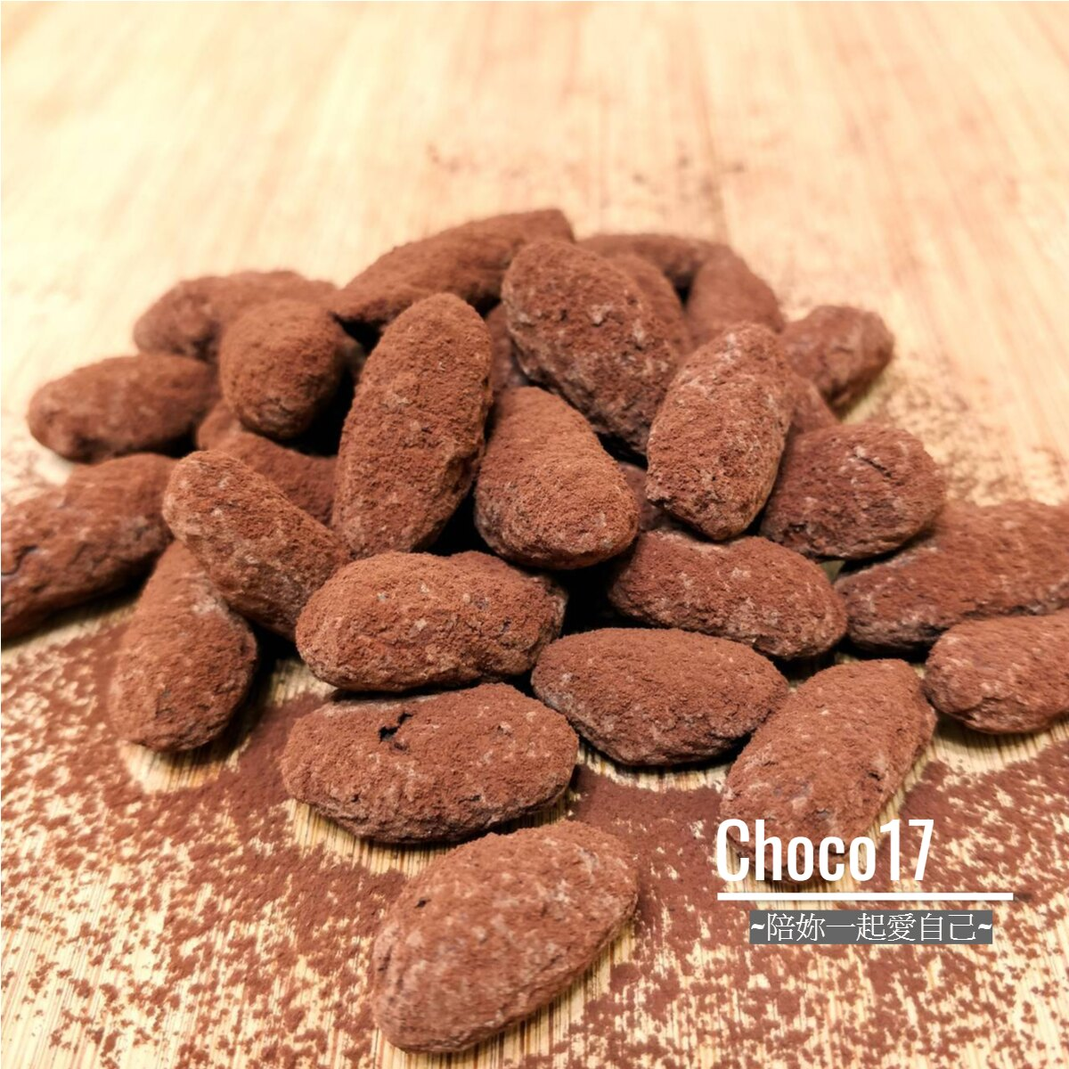 無糖巧克力可可豆 ❤減重 | 生酮飲食必備❤第二件79折【Choco17 香謝17巧克力】巧克力專賣  | 領卷滿1000現折100 0
