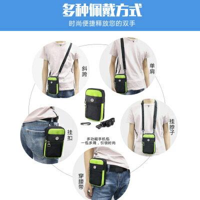 新款手機包男士穿腰帶腰包多功能戶外運動手機套皮帶掛包單肩斜挎『S193』