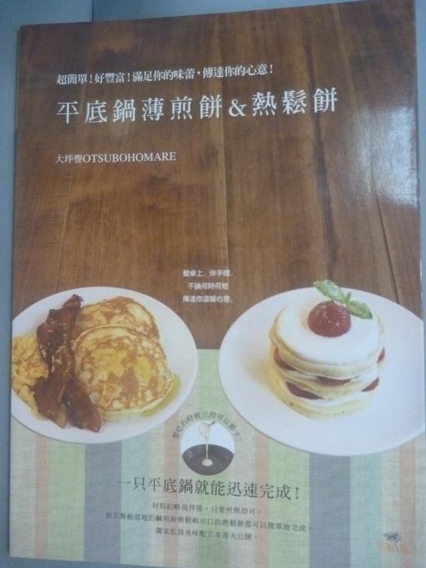 ~書寶 書T9/餐飲_YHA~平底鍋薄煎餅   熱鬆餅Pancake   Hotcake