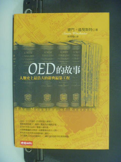 【書寶二手書T9/字典_IBG】OED的故事:人類史上最浩大的編纂工程_林秀美, 溫契斯特