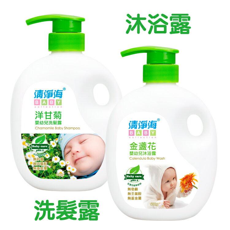 清淨海 洋甘菊嬰幼兒洗髮露 600g + 清淨海 金盞花嬰幼兒沐浴露600g