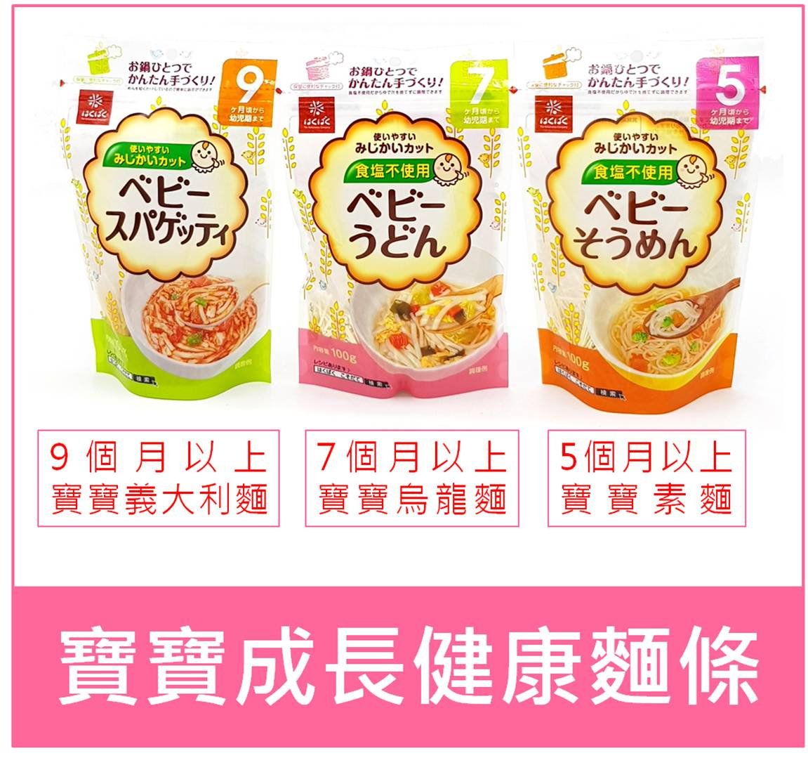 《Chara 微百貨》日本 hakubaku 田靡 寶寶 麵條 素麵 烏龍麵 100g 副食品 義大利麵 嬰兒 2