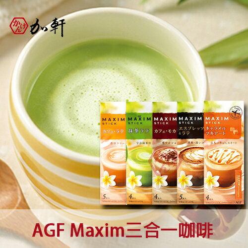 日本AGF Maxim咖啡系列任選2盒