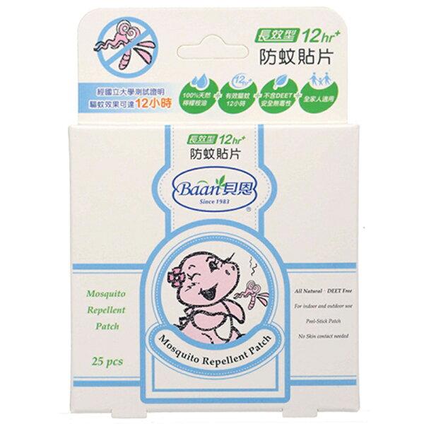 【貝恩BAAN】嬰兒防蚊貼片25片裝●清爽不油膩,有效驅蚊12小時●室內環境、戶外活動皆適用