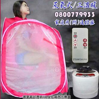 蒸氣浴箱(家用型蒸氣三溫暖)【3期0利率】【本島免運】