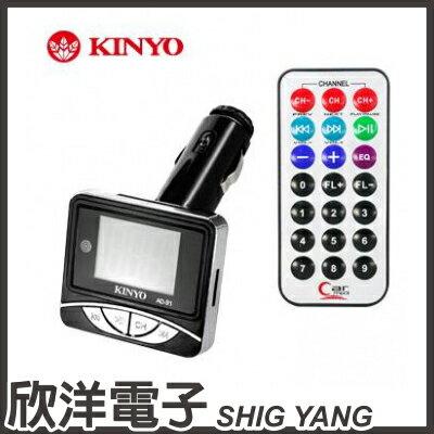 ※ 欣洋電子 ※ KINYO 大字幕車用音響轉換器贈遙控器 車用MP3轉換器 (AD-91)