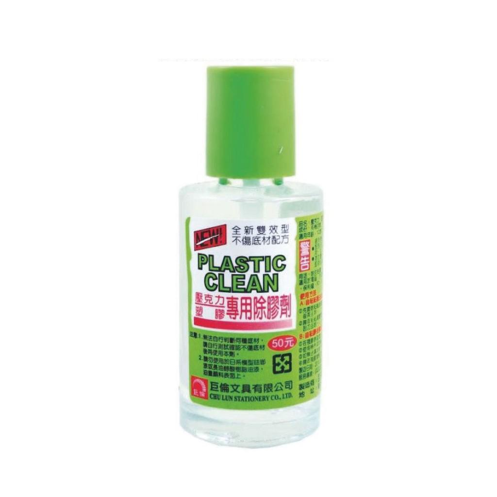 巨倫 壓克力塑膠專用除膠劑 去膠劑 解膠水 除膠水 去膠液【BN02916】