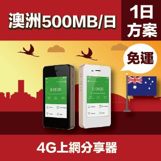 GLOBAL WiFi 大洋洲行動上網分享器 澳洲 LTE 500MB/日