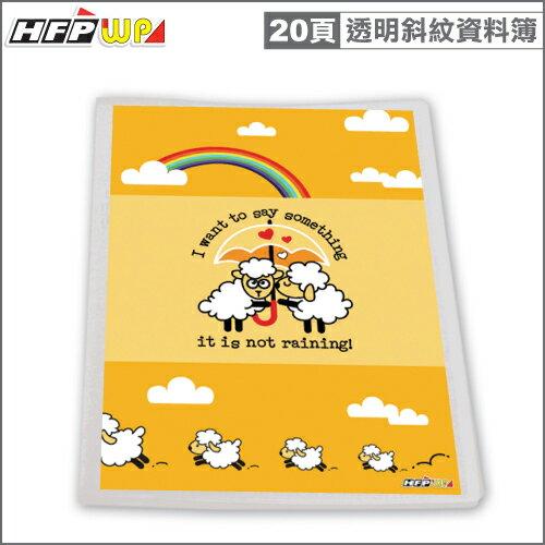 HFPWP 可換封面資料簿(20頁)情侶羊透明斜紋台灣製 環保材質 A20-D2 / 本