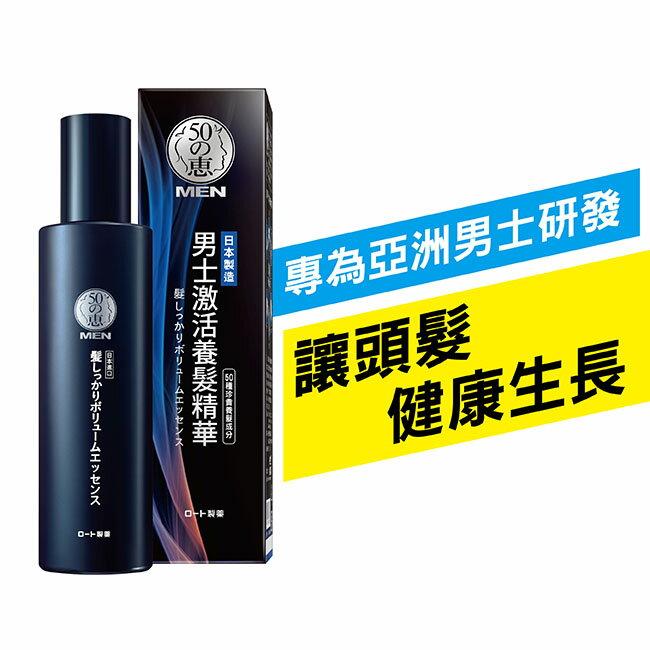 50惠男士激活養髮精華160ml