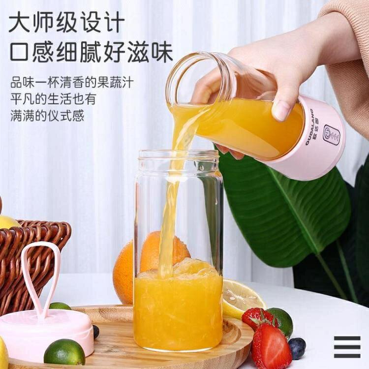 榨汁機 榨汁機多功能家用水果小型榨汁杯迷你充電便攜式學生果汁機豆漿機
