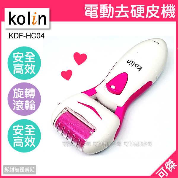 可傑 Kolin 歌林 KDF-HC04 電動去硬皮機 磨皮機 防水設計 旋轉滾輪 輕鬆去除腳底硬皮.老繭