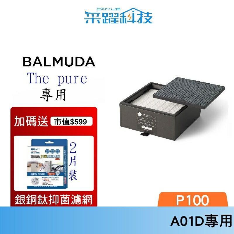 BALMUDA A01A-P100 A01D P100 空氣清淨機濾網 【贈銀銅鈦濾網】