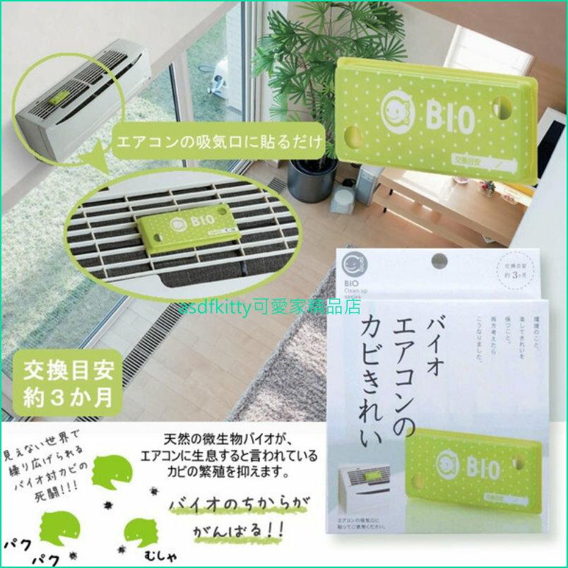 asdfkitty可愛家☆日本製 COGIT BIO 冷氣專用 防霉除臭貼-跟異味說再見- 可使用3個月