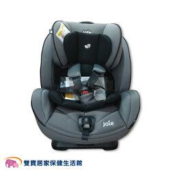 【免運】第二代奇哥 Joie Stages 雙向汽座安全汽座0-7歲安全座椅汽車座椅灰色