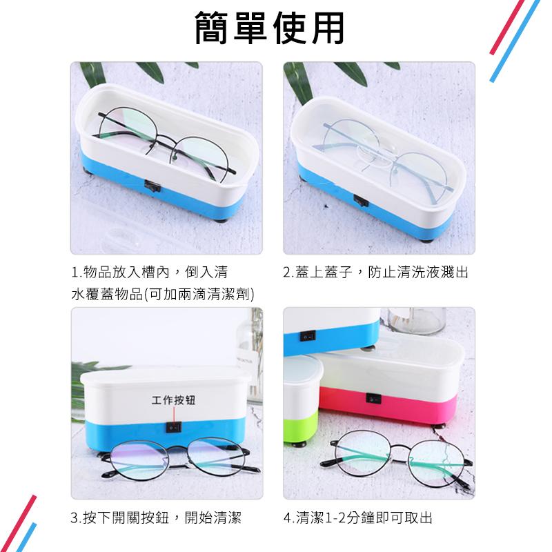 【3合1全自動眼鏡清洗盒】眼鏡清洗機 飾品清潔機 電動清潔機 清洗器 超音波清潔機【AB396】 8