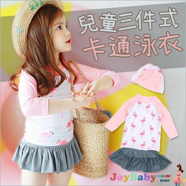 兒童泳裝兒童泳衣泳褲火烈鳥公主裙防曬三件套組JoyBaby