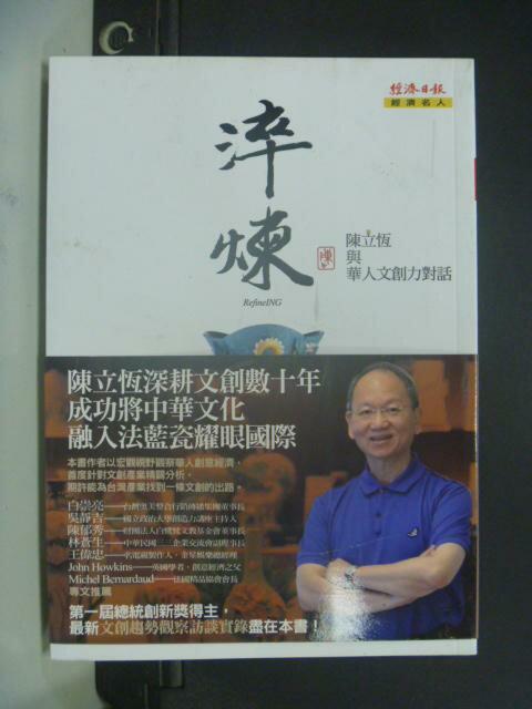 【書寶二手書T9/財經企管_NAJ】淬煉:陳立恆與華人文創力對話_陳立恆