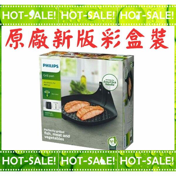 《原廠新版彩盒裝》Philips HD9940 飛利浦 HD9642氣炸鍋專用 煎烤盤 煎魚盤