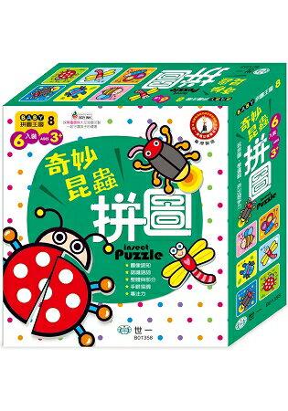 BABY拼圖王國:奇妙昆蟲