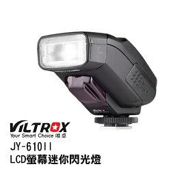 攝彩@唯卓 Viltrox 2代 JY-610 II LCD螢幕迷你閃光燈 可調亮度 GN27 微單眼類單眼