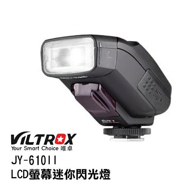 攝彩@唯卓Viltrox2代JY-610IILCD螢幕迷你閃光燈可調亮度GN27微單眼類單眼