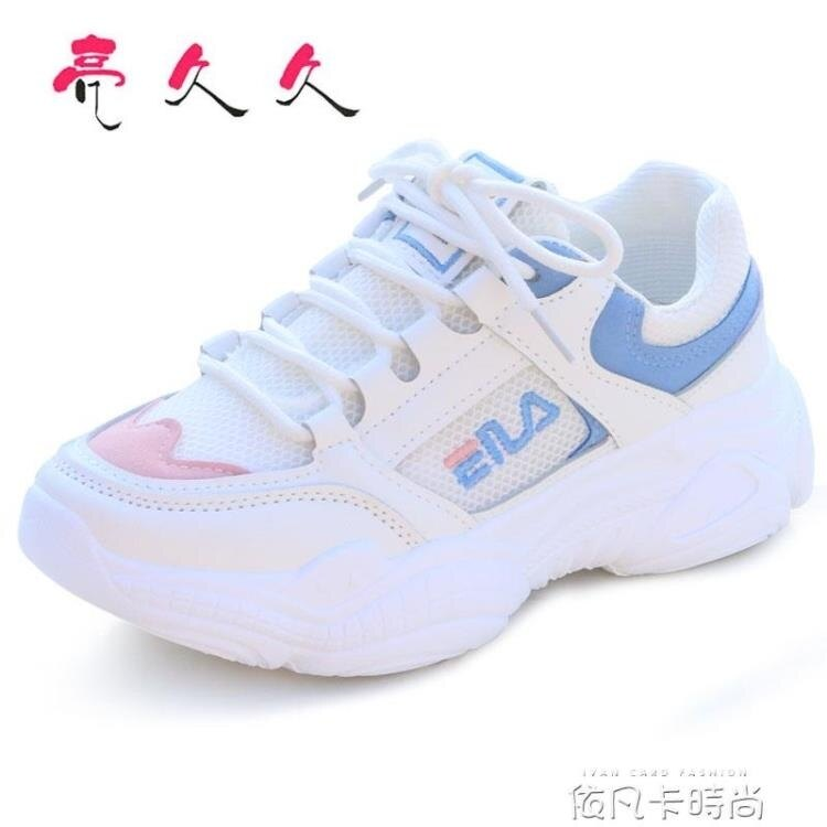 網紅小白鞋女夏韓版老爹鞋2020新款網面百搭學生鞋透氣ins運動鞋