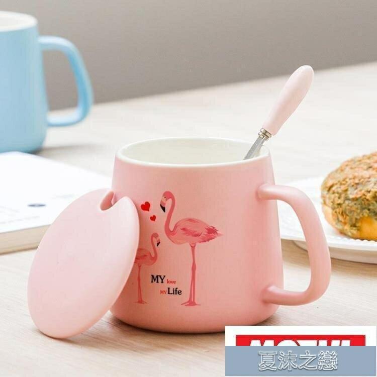 馬克杯 創意陶瓷帶蓋勺早餐杯北歐粉色少女心情侶咖啡杯定制yh