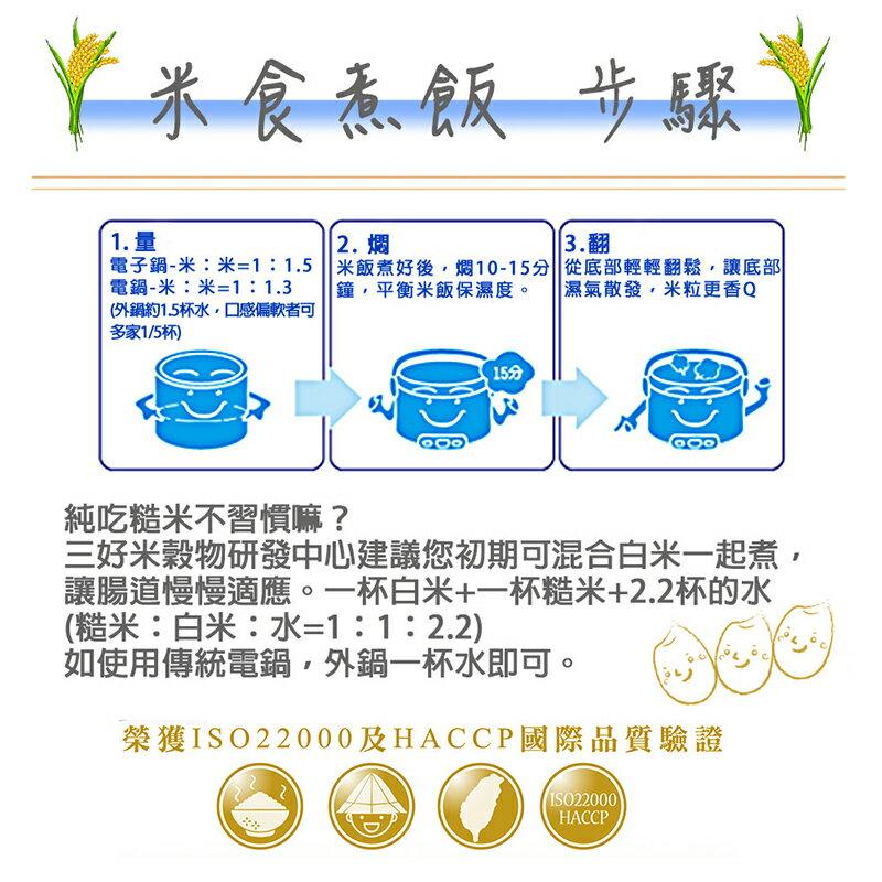 【三好米】履歷台梗九號糙米(2.2Kg) 5