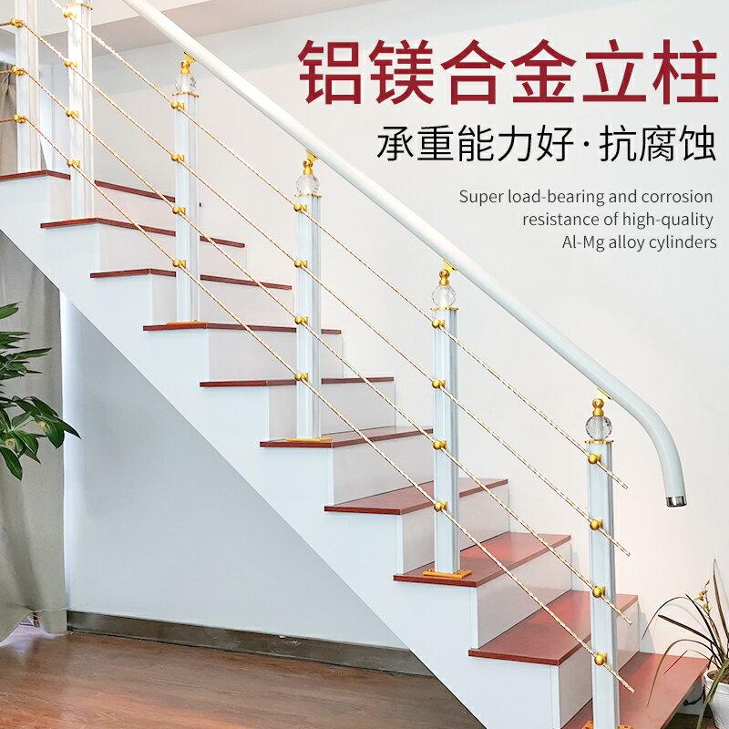 樓梯扶手 樓梯扶手護欄室內家用閣樓圍欄陽臺鋁鎂合金立柱pvc簡約欄桿廠家『XY14137』