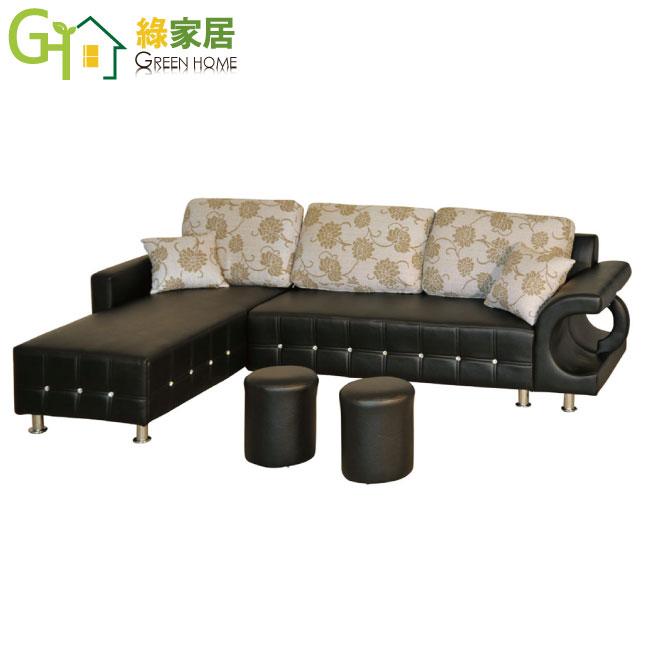 【綠家居】泰瑞 時尚皮革L型沙發組合(二向可選+二色可選)