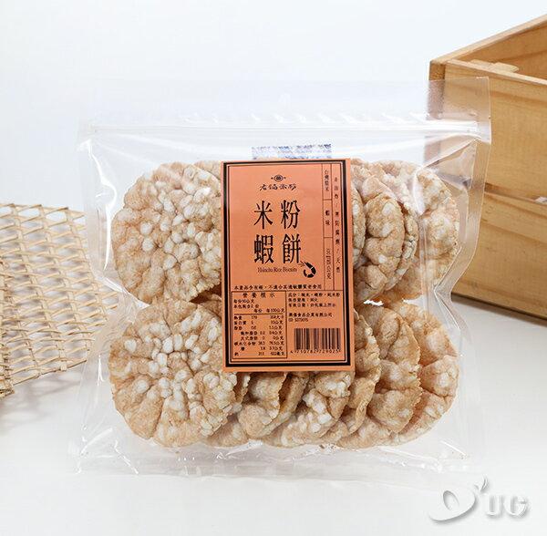 【老鍋】 米粉蝦餅100g/包