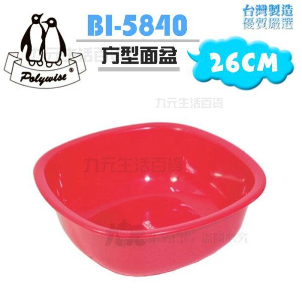 【九元生活百貨】BI-5840方型面盆26cm方型臉盆台灣製