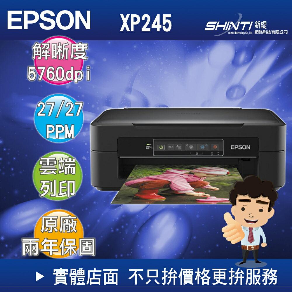 【原廠活動*上網登錄送好禮】EPSON XP-245 四合一Wi-Fi雲端超值噴墨複合機