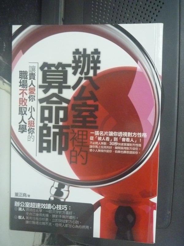 【書寶二手書T7/財經企管_LIN】辦公室裡的算命師_董正堯