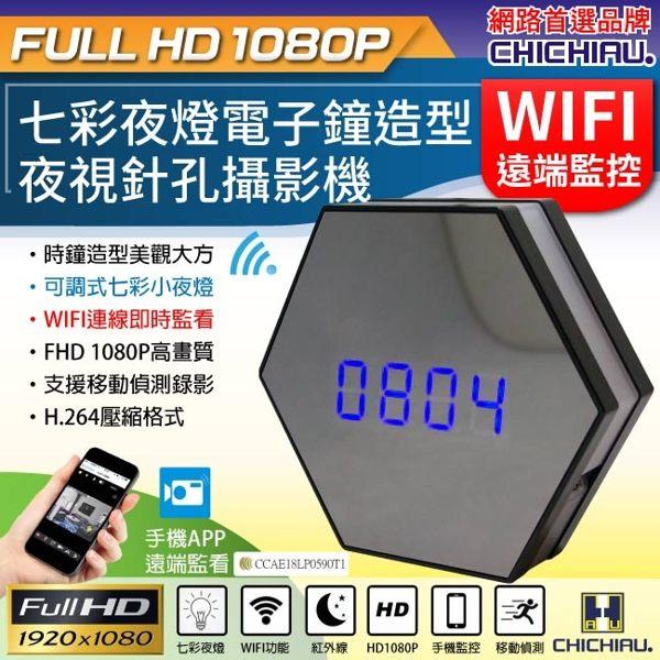 【CHICHIAU】WIFI1080P七彩小夜燈電子鐘造型無線網路夜視微型針孔攝影機影音記錄器