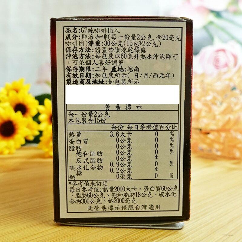 G7純咖啡(越南版) 30g(15入)【8935024120187】(越南沖泡)