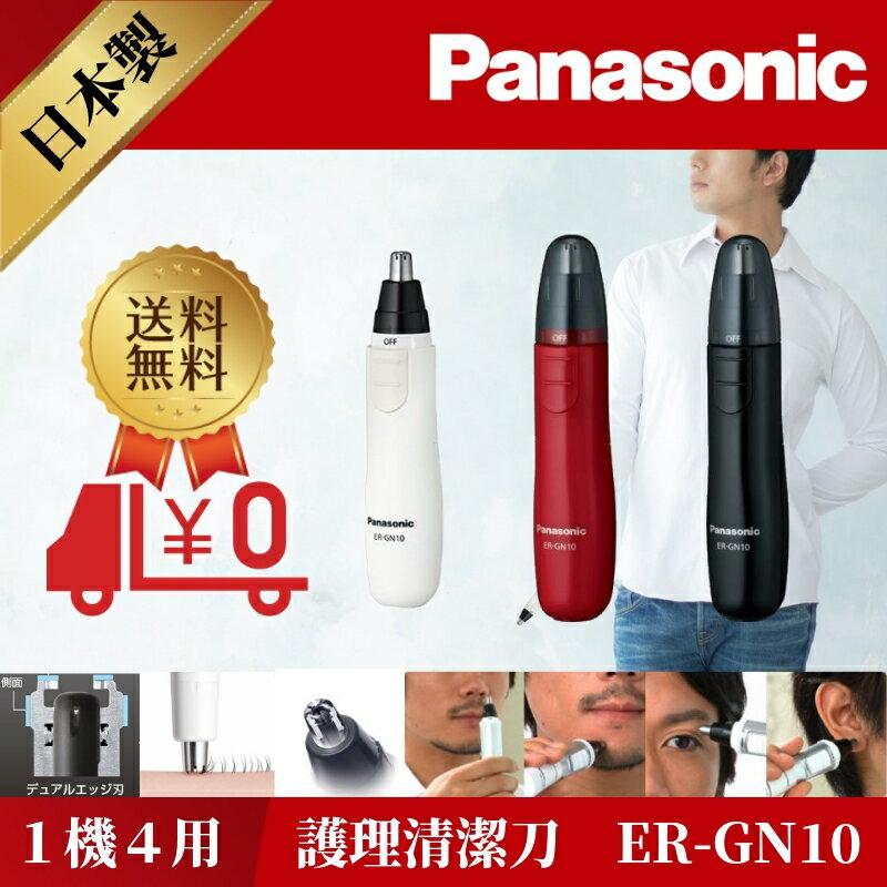 Panasonic ER-GN10 國際牌 3色電動鼻毛修剪器剃毛刀 / 電動鼻毛刀 / 刮鬍 黑 / 白 / 紅【現貨】【星野日貨】 0