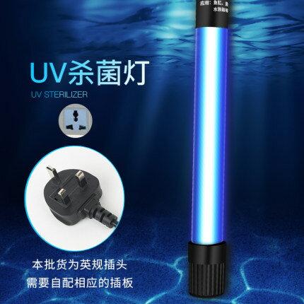uv殺菌燈 魚缸UV燈 UV殺菌燈魚缸殺菌燈潛水滅菌燈紫外線消毒燈 滴流殺菌燈『J4460』 0