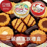 【豆嫂】日本零食 Bourbon 三麗鷗禮盒(三麗鷗/凱蒂貓)-豆嫂的零食雜貨店-美食甜點推薦