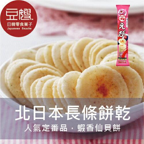 【豆嫂】日本零食 北日本小熊 長條蝦香仙貝餅