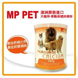 MP PET 骨骼保健鈣磷粉(犬貓用) 500   最佳鈣磷比例&鈣質補給營養   可超取(F903B02)