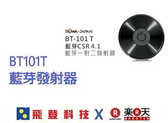 【藍芽發射器】BT101 T 藍芽一對二發射器