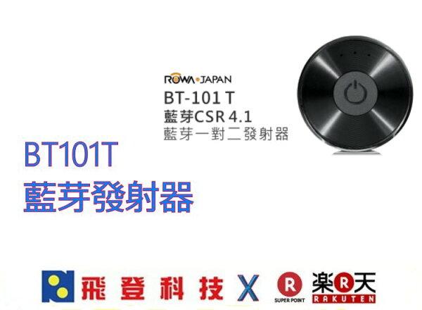 【藍芽發射器】BT101T藍芽一對二發射器